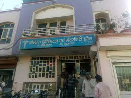 kailashi super speciality hospital