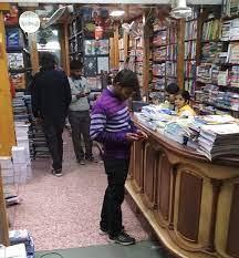 R-Lall Book Depot